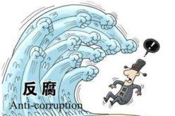 Un foro en China para tratar el tema «anticorrupción»; participa el Banco Mundial